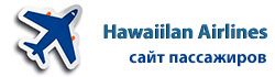 Hawaiilan Airlines