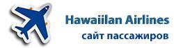 Hawaiilan Airlines